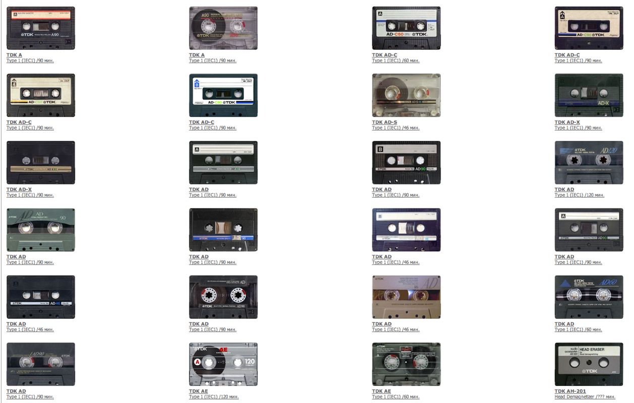 Project C 90 Ultimate Audio Tape Guide Binary Heap